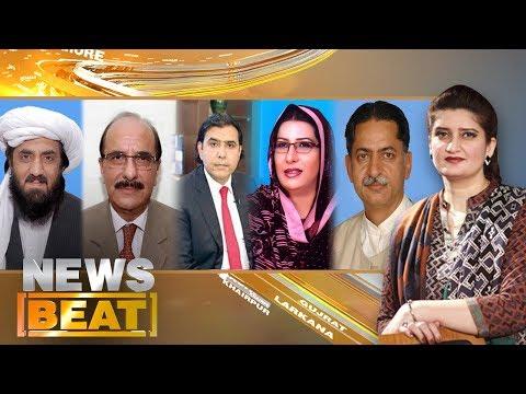 Special Transmission | News Beat | SAMAA TV | Paras Jahanzeb | SAMAA TV | 28 July 2017 15 July 2017
