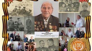 Леонтий Каленикович Ленец празднует свой 100 летний юбилей!