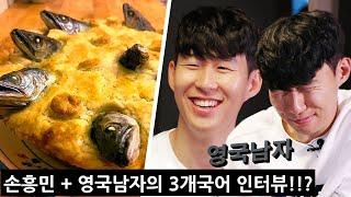 Son Heung-Min Tries British FISH-HEAD PIE!!!😱