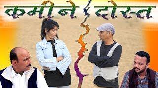 कमीने दोस्त Rajashthani | Hariyanvi Comedy By Murari Lal Pareek