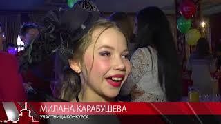 В Магадане возродили конкурс мини-мисс