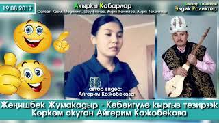 Кыргыз👉Эркектерге арналат | Көбөйгүлө👍Кыргыз тезирээк | Айгерим Кожобекова | Элдик роликтер