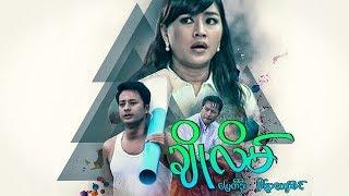မြန်မာဇာတ်ကား - ချိုလိမ် - ပြေတီဦး ၊ အိန္ဒြာကျော်ဇင် - Myanmar Movie - Funny - Love - Romance Comedy