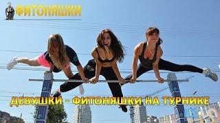 Девушки - фитоняшки на турнике | Мотивация