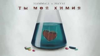 HammAli & Navai – Ты моя химия