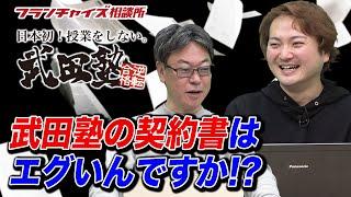 武田塾の契約書はエグい!?フランチャイズと契約書について!