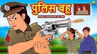 पुलिस बहू - Hindi Kahaniya   Hindi Stories   Funny Comedy Video   Koo Koo TV Hindi