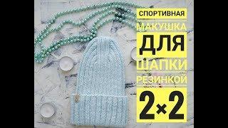 Шапка резинкой с модной макушкой Ка связать красивую макушку у шапки резинкой 2*2 Спортивная макушка