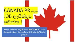 CANADA PR දෙන JOB ලැයිස්තුව මෙන්න ! Check if your job is in the CANADA PR LIST