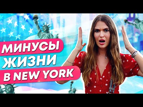 Недостатки Нью-Йорка. Минусы жизни в Нью-Йорке. Часть 1. by Marina Fateeva