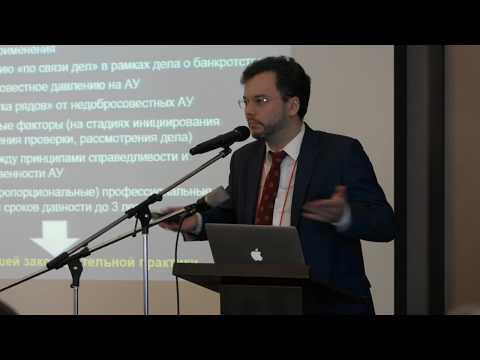 Винницкий А.В. Административная ответственность АУ: динамика и практика применения новых норм КоАП.
