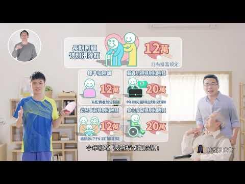 108年度綜合所得稅稅額試算服務宣導影片