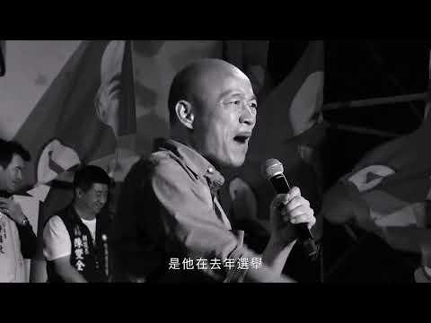 郭台銘首支電視競選廣告 成功吸納中間選民遊離票