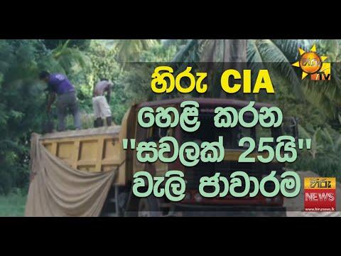 Hiru CIA | 2020-07-14