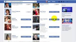 Соц сети для Бизнеса  Facebook 3 способа добавления в друзья