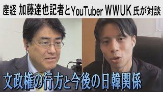 YouTuberのWWUK氏と産経の加藤達也記者(元ソウル支局長)が緊急対談 「総選挙で圧勝した文在寅政権の行方と今後の日韓関係、経済問題を語る」