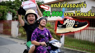 แกล้งส่งรองเท้า 50,000 บาทให้คนอื่น(Nike Presto offwhite) - Epic Toys