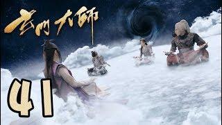 【玄门大师】第41集预告 张陵被吸入旋涡 | The Taoism Grandmaster