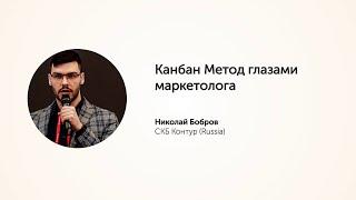 KEA20: Канбан Метод глазами маркетолога. Николай Бобров.