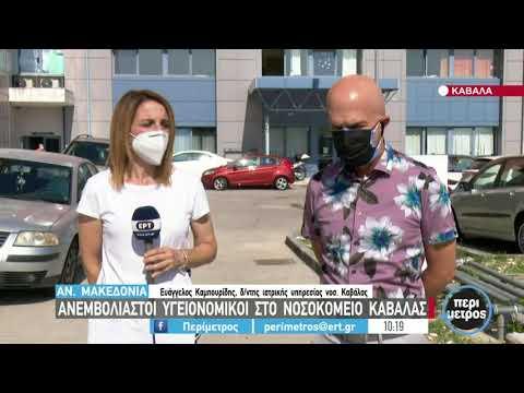 Ανεμβολίαστοι υγειονομικοί στο νοσοκομείο Καβάλας    1/9/2021   ΕΡΤ