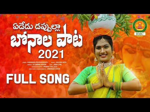 Telangana Bonalu Song 2021