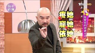辛隆超疼老婆劉真~時常偷偷幫老婆的聚會買單 小燕有約
