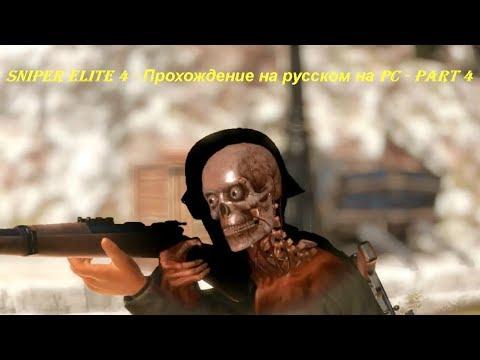 Sniper Elite 4 - Прохождение на русском на PC - Part 4