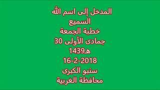 اغاني حصرية من روائع ما قدم المحدث المصري علي حشيش - المدخل إلى اسم الله السميع - سنبو الكبرى تحميل MP3