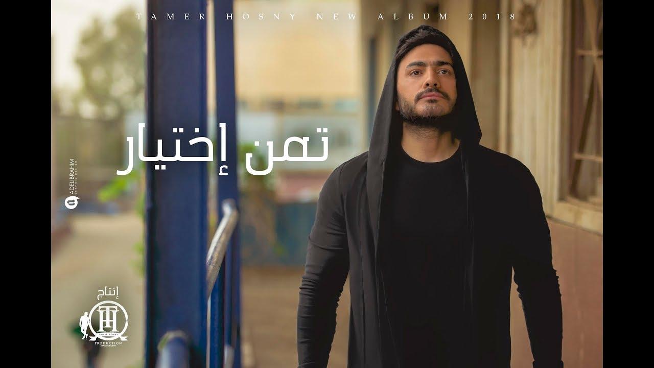 كلمات اغنية تمن اختيار تامر حسني كلمات اغاني