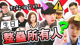 製作【整人蛋糕】慶祝朋友生日…!?DEE生日快樂❤ (中文字幕)