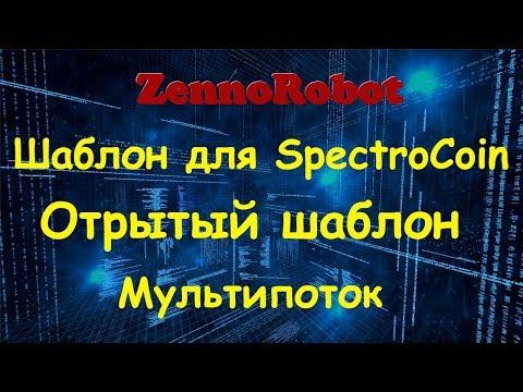 Шаблон  SpectroCoin бесплатно. Мультипоток.