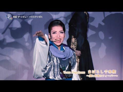 [歌劇 ザ・レビュー ハウステンボス]まぼろし千本桜~愛と情熱のフィーバー~