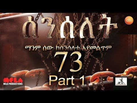 Senselet Drama S04 EP 73 Part 1 ሰንሰለት ምዕራፍ 4 ክፍል 73 - Part 1