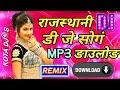 Rajasthani Dj Song Download ⬇// Latest Rajasthani Song 2019 || Dj Song Download