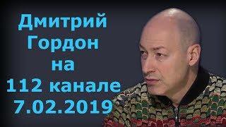 """Дмитрий Гордон на """"112 канале"""". 7.02.2019"""