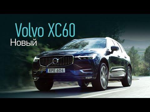 Volvo XC 60 Паркетник класса J - тест-драйв 2