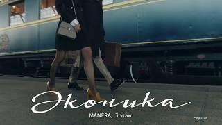 Женская обувь, аксессуары.  ЭКОНИКА, новая  коллекция стильной женской обуви, ТЦ Манера