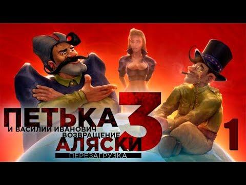 Петька и Василий Иванович 3: Возвращение Аляски. Перезагрузка - Прохождение pt1