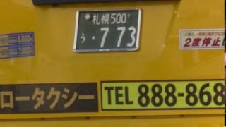 ①札幌市内初めて見た車両タクシー北区会員投稿