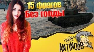 15 фрагов БЕЗ ГОЛДЫ World of Tanks (wot)
