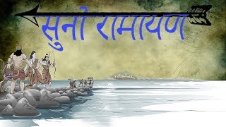 सुनों रामायण ! | Suno Ramyana -  New Channel | SUBSCRIBE NOW