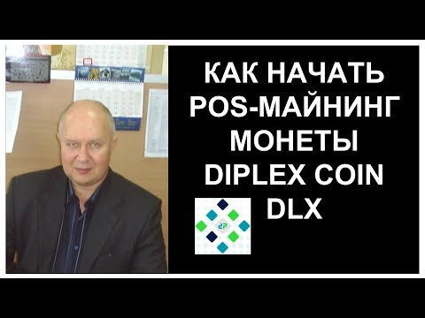 КАК НАЧАТЬ POS-МАЙНИНГ МОНЕТЫ DIPLEX COIN/DLX?