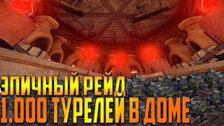 RUST - САМЫЙ ДОЛГИЙ И ЖЕСТКИЙ РЕЙД БУНКЕРА С 1.000 ТУРЕЛЯМИ , ТОЛПА АНТИРЕЙДЕРОВ И МНОГО ПОТА !