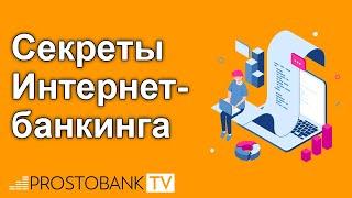 Секреты Интернет банкинга