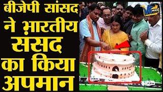 लोकतंत्र के मंदिर के साथ बीजेपी सांसद की आपत्तीजनक हरकत, हुआ बवाल Bjp Mp Cut Parliament Shaped Cake
