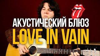 Как играть акустический блюз The Rolling Stones Love in Vain - Уроки игры на гитаре Первый Лад