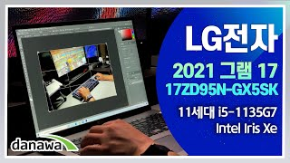 LG전자 2021 그램17 17ZD95N-GX5SK (SSD 256GB)_동영상_이미지