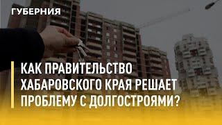 Как правительство Хабаровского края решает проблему с долгостроями? Утро с Губернией