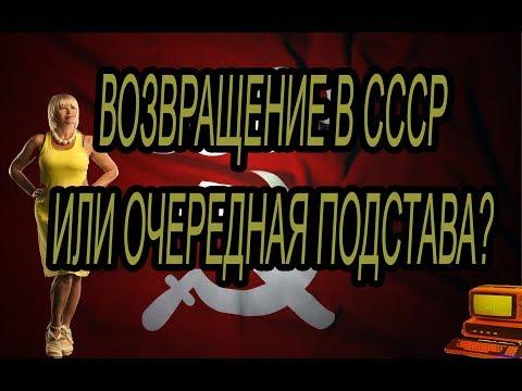 МЕЩЕРЯКОВА ПРОПАГАНДИРУЕТ СССР В КОРЫСТНЫХ ЦЕЛЯХ