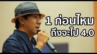 ขำจนกรามค้างไปเป็นเดือน!! เมื่อพี่โน้ส อุดม พูดถึง Thailand 4.0 ที่ ม.ธุรกิจบัณฑิตย์